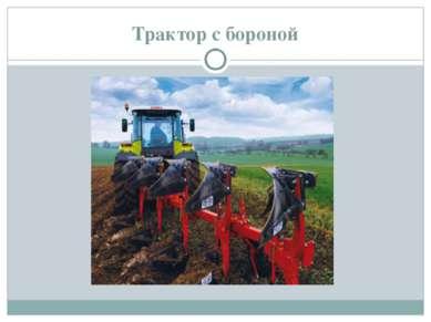 Трактор с бороной