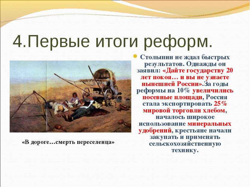 4.Первые итоги реформ. Столыпин не ждал быстрых результатов. Однажды он заяви...