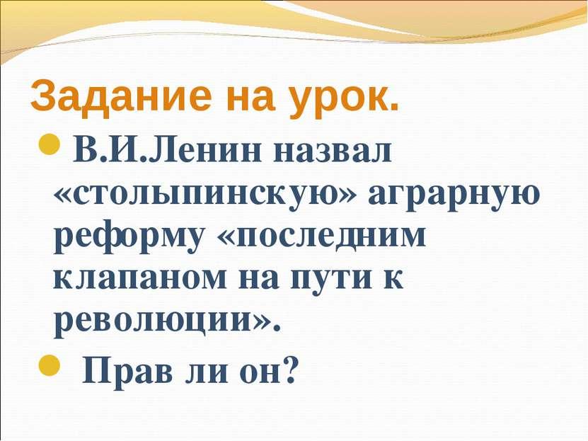 Задание на урок. В.И.Ленин назвал «столыпинскую» аграрную реформу «последним ...
