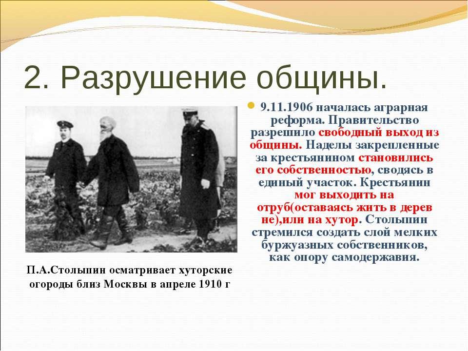 2. Разрушение общины. 9.11.1906 началась аграрная реформа. Правительство разр...