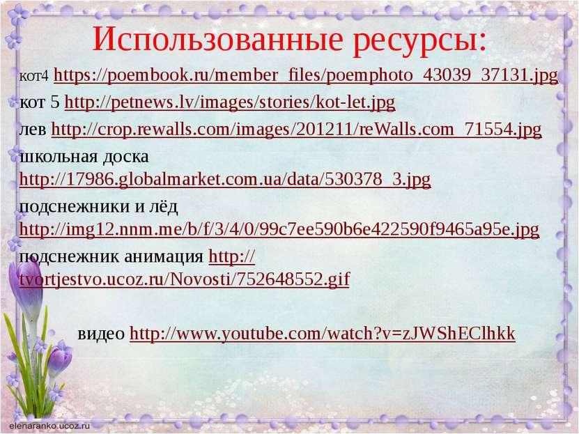Использованные ресурсы: кот4 https://poembook.ru/member_files/poemphoto_43039...