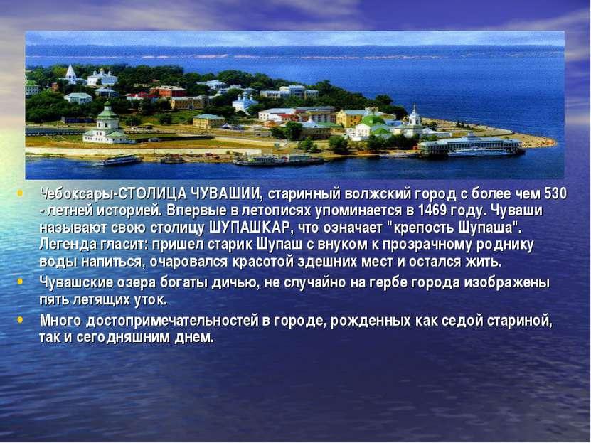 Чебоксары-СТОЛИЦА ЧУВАШИИ, старинный волжский город с более чем 530 - летней ...