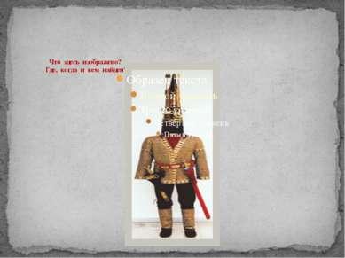 Напишите эссе на тему: «Я считаю, что саки великий народ, потому что…» Закреп...