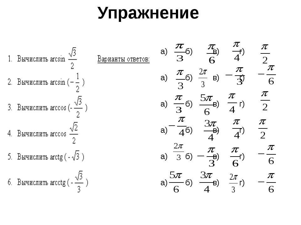 Упражнение а) б) в) г) а) б) в) г) а) б) в) г) а) б) в) г) а) б) в) г) а) б) ...