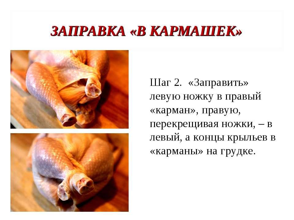 ЗАПРАВКА «В КАРМАШЕК» Шаг 2. «Заправить» левую ножку в правый «карман», праву...