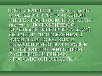 """ПОСТАНОВЛЕНИЕ губернатора ЯО от 08.12.2003 N 767 """"О КРАСНОЙ КНИГЕ ЯРОСЛАВСКОЙ..."""