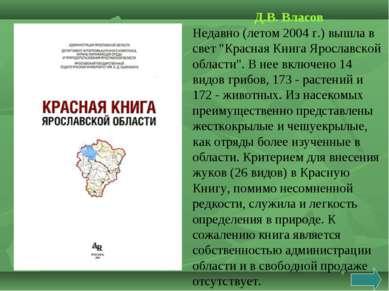 """Д.В. Власов Недавно (летом 2004 г.) вышла в свет """"Красная Книга Ярославской о..."""