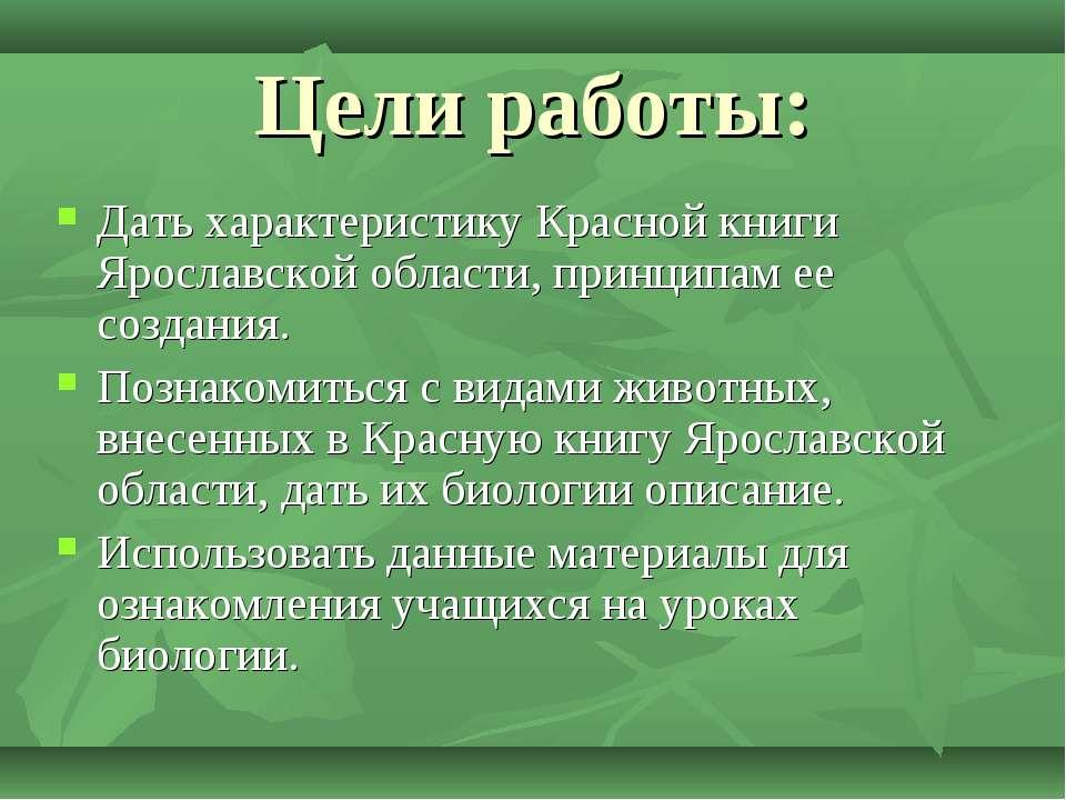 Цели работы: Дать характеристику Красной книги Ярославской области, принципам...