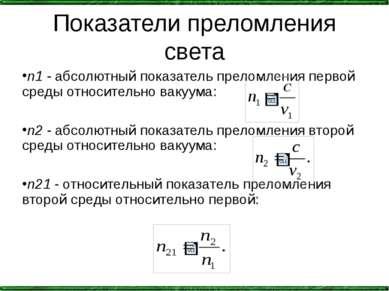 Показатели преломления света n1 - абсолютный показатель преломления первой ср...