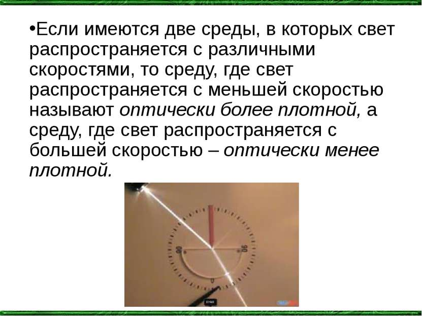 Если имеются две среды, в которых свет распространяется с различными скоростя...