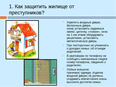 1. Как защитить жилище от преступников? Укрепить входные двери, балконные две...