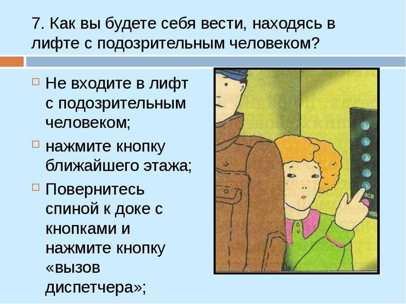 7. Как вы будете себя вести, находясь в лифте с подозрительным человеком? Не ...