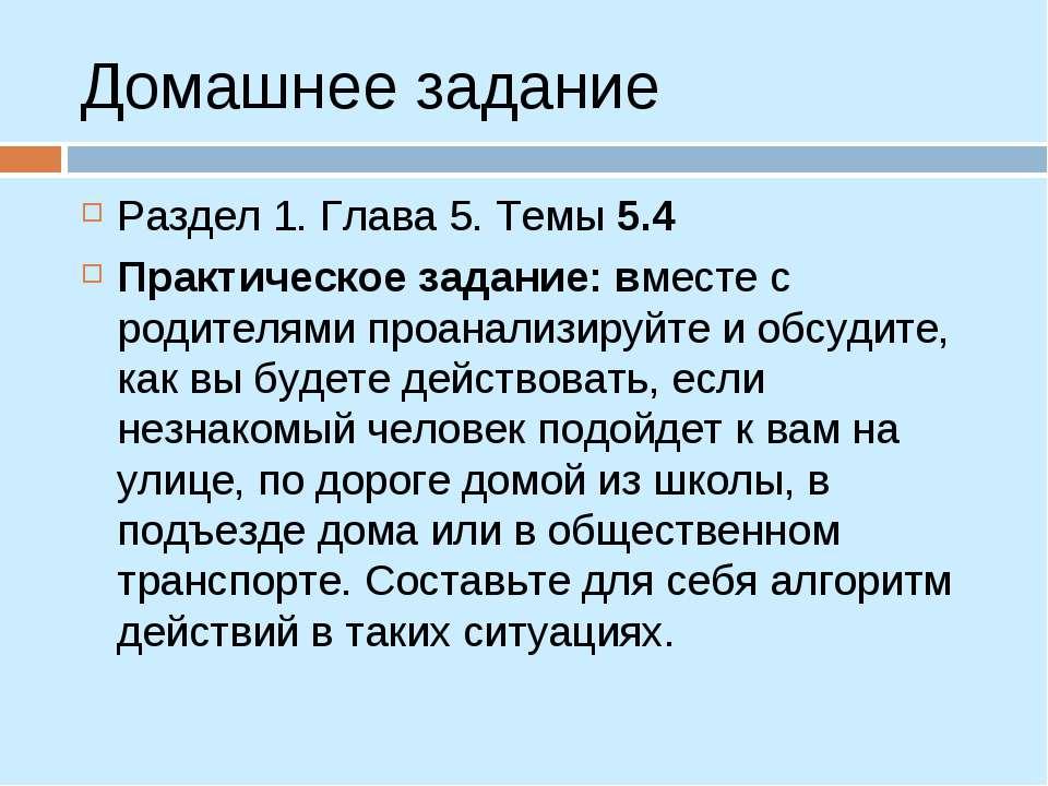 Домашнее задание Раздел 1. Глава 5. Темы 5.4 Практическое задание: вместе с р...
