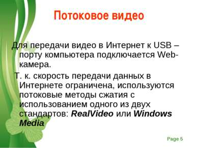 Потоковое видео Для передачи видео в Интернет к USB – порту компьютера подклю...