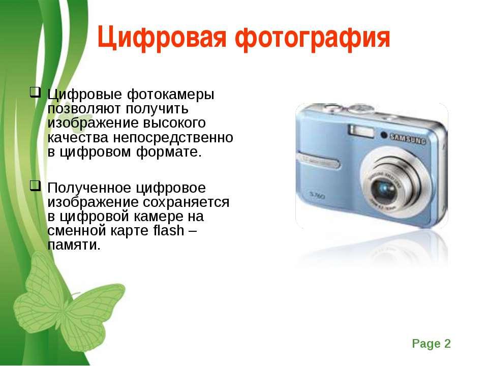 Цифровая фотография Цифровые фотокамеры позволяют получить изображение высоко...