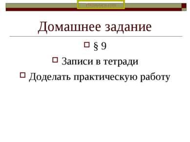 Домашнее задание § 9 Записи в тетради Доделать практическую работу