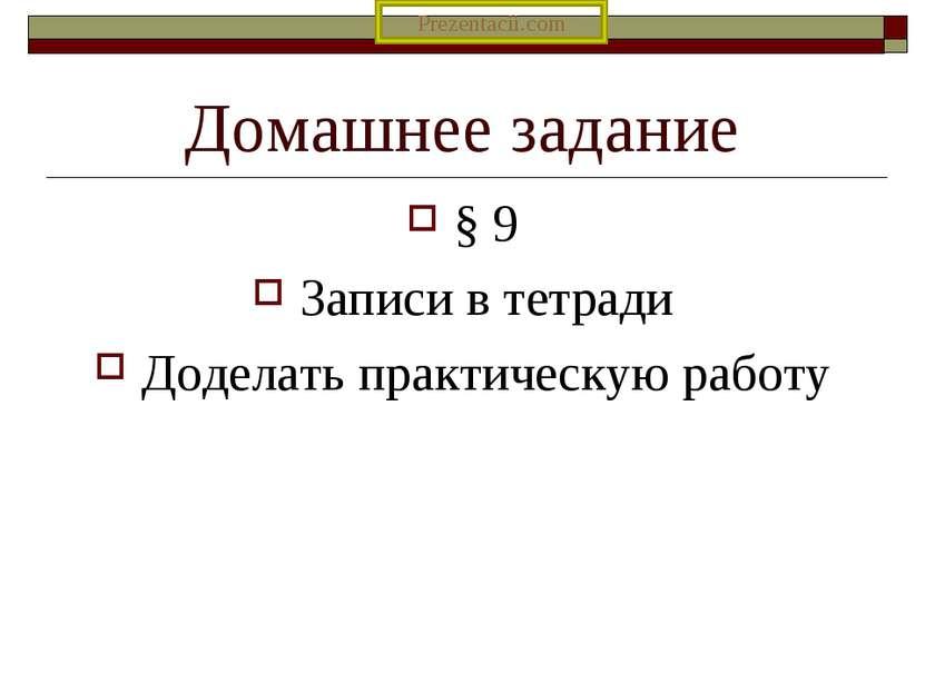 Домашнее задание § 9 Записи в тетради Доделать практическую работу Prezentaci...
