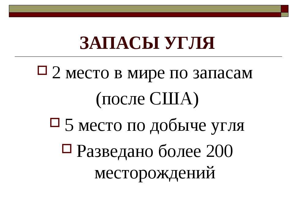 ЗАПАСЫ УГЛЯ 2 место в мире по запасам (после США) 5 место по добыче угля Разв...