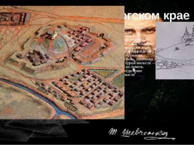 Пребывание в Оренбургском крае Орская крепость, куда сначала попал рекрут Шев...