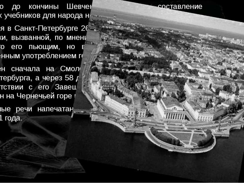 Незадолго до кончины Шевченко взялся за составление школьных учебников для на...