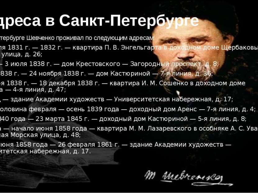 Адреса в Санкт-Петербурге Санкт-Петербурге Шевченко проживал по следующим ад...