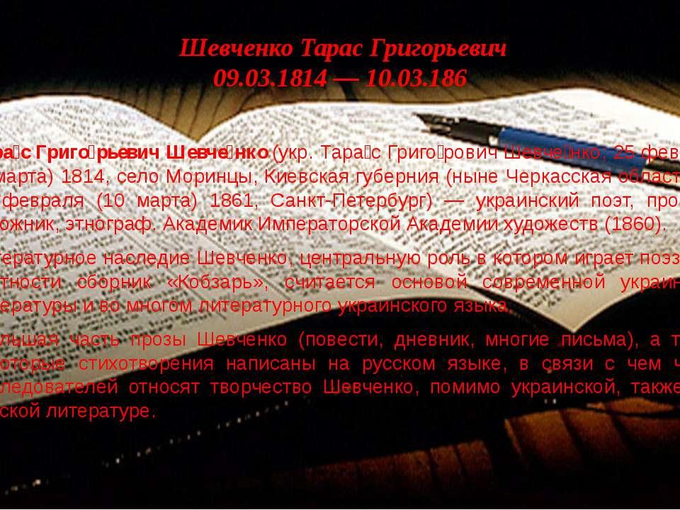 Шевченко Тарас Григорьевич 09.03.1814 — 10.03.186 Тара с Григо рьевич Шевче н...