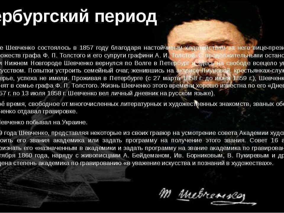 Петербургский период Освобождение Шевченко состоялось в 1857 году благодаря н...