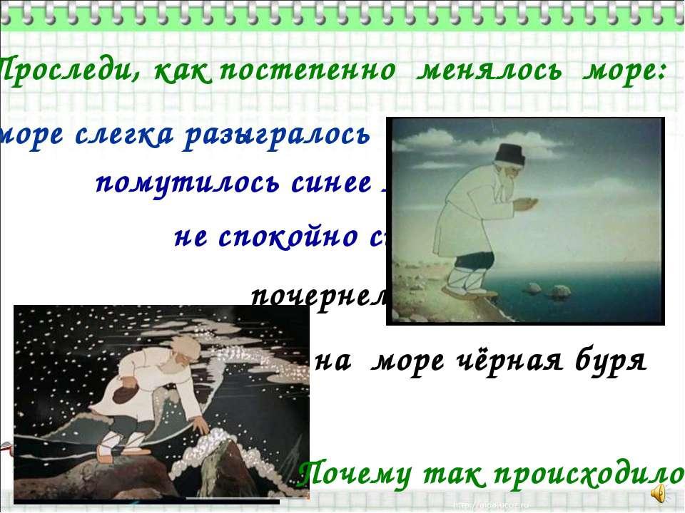 Проследи, как постепенно менялось море: море слегка разыгралось помутилось си...