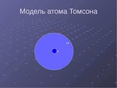 Модель атома Томсона -е +е -е