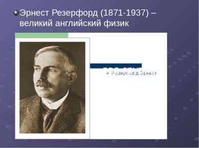 Эрнест Резерфорд (1871-1937) – великий английский физик Науки делятся на две ...