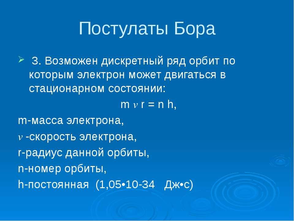 Постулаты Бора 3. Возможен дискретный ряд орбит по которым электрон может дви...