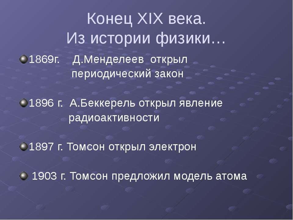 Конец XIX века. Из истории физики… 1869г. Д.Менделеев открыл периодический за...