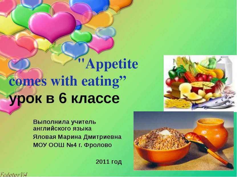 """""""Appetite comes with eating"""" урок в 6 классе Выполнила учитель английского яз..."""