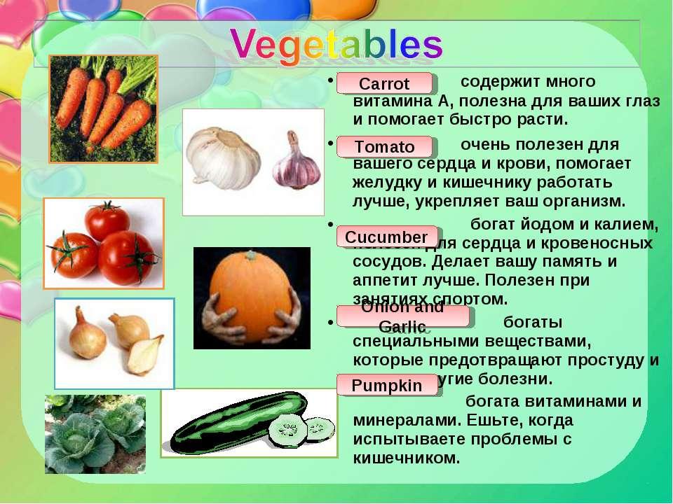 содержит много витамина А, полезна для ваших глаз и помогает быстро расти. оч...