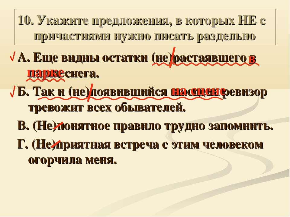 10. Укажите предложения, в которых НЕ с причастиями нужно писать раздельно А....
