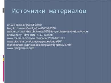 Источники материалов en.wikipedia.org/wiki/Funfair blog.kp.ru/users/kriolga/p...