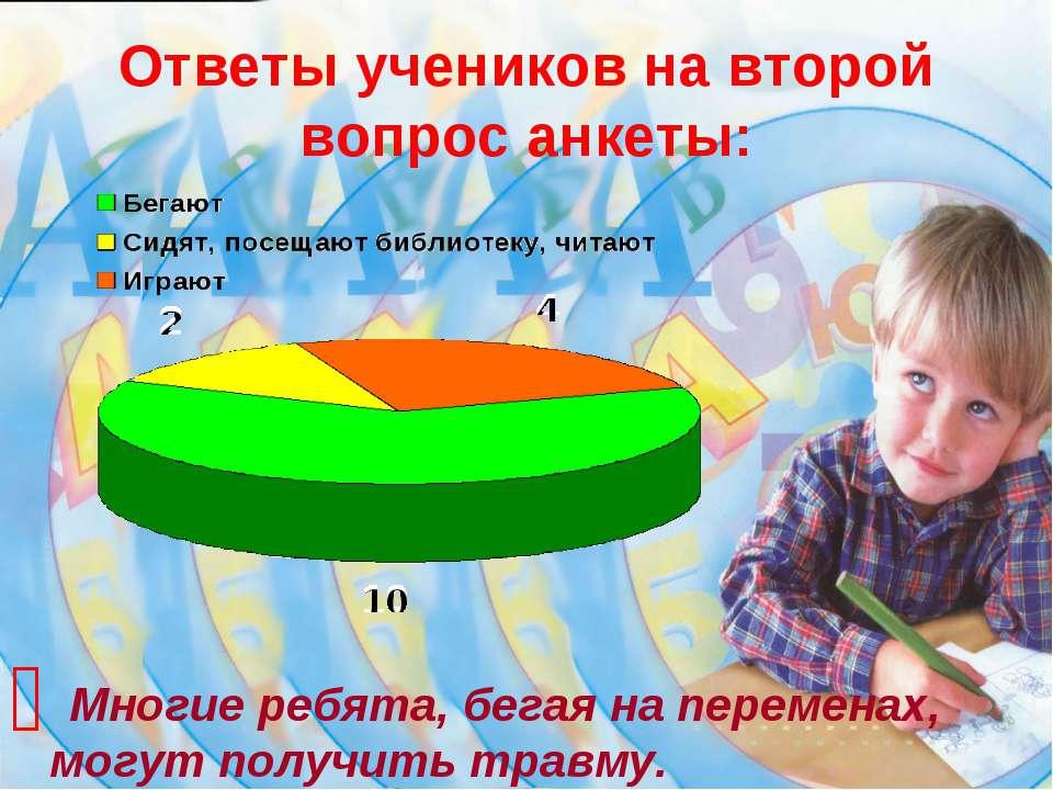 Ответы учеников на второй вопрос анкеты: Многие ребята, бегая на переменах, м...