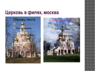 Церковь в филях, москва