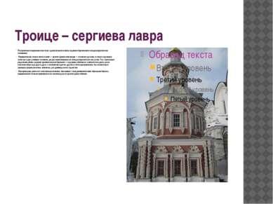 Троице – сергиева лавра Построенные в нарышкинском стиле здания нельзя назват...
