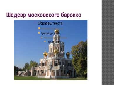 Шедевр московского барокко