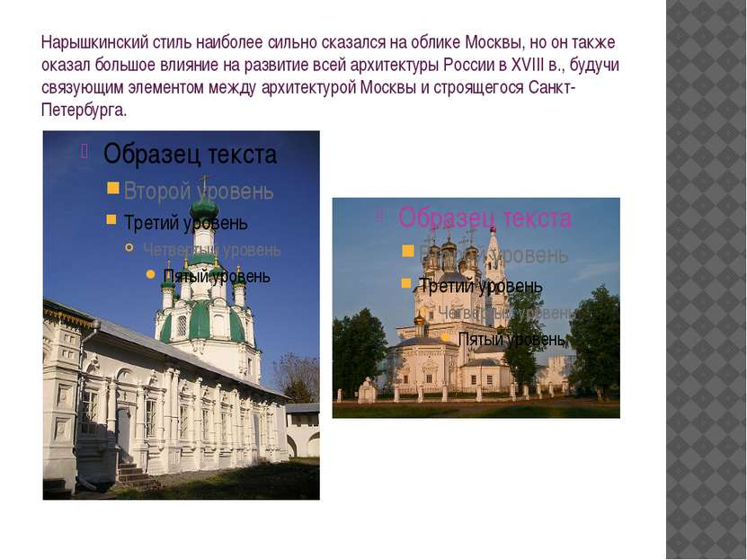 Нарышкинский стиль наиболее сильно сказался на облике Москвы, но он также ока...