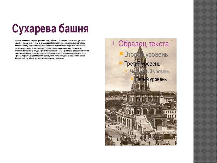 Сухарева башня Русские знаменитости узнв о решении снести башню. Обратились к...