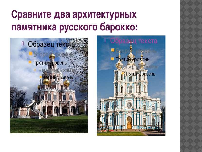 Сравните два архитектурных памятника русского барокко: