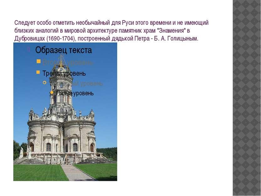 Следует особо отметить необычайный для Руси этого времени и не имеющий близки...