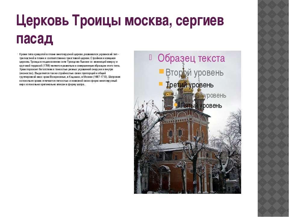 Церковь Троицы москва, сергиев пасад Кроме типа крещатой в плане многоярусной...