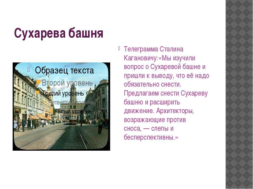 Сухарева башня Телеграмма Сталина Кагановичу:«Мы изучили вопрос о Сухаревой б...