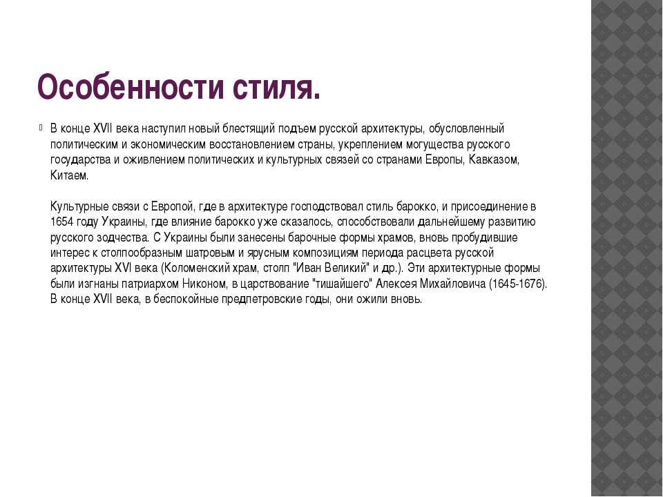 Особенности стиля. В конце XVII века наступил новый блестящий подъем русской ...