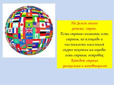 На Земле много разных стран. Есть страны–гиганты; есть страны, по площади и ч...