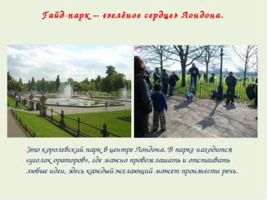 Гайд-парк – «зелёное сердце» Лондона. Это королевский парк в центре Лондона. ...
