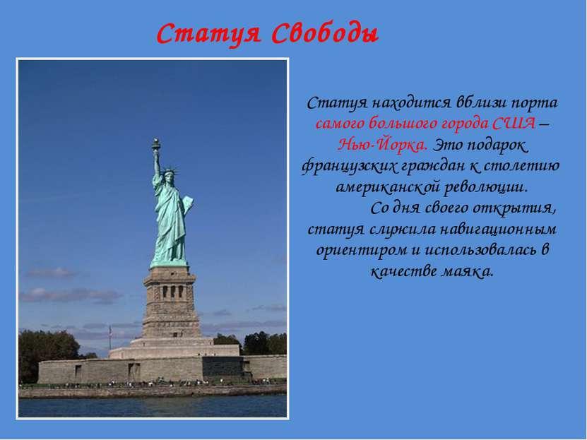 Статуя Свободы Статуя находится вблизи порта самого большого города США – Нью...